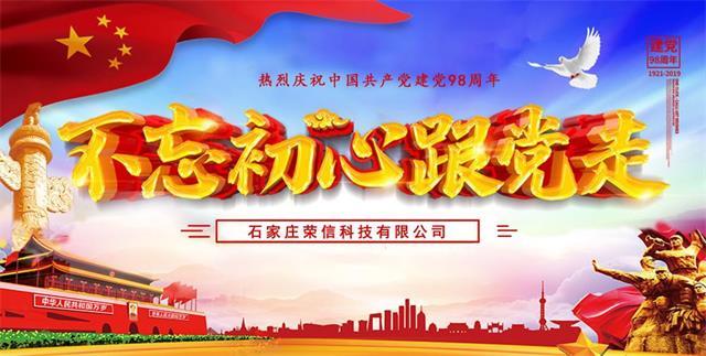 荣信科技热烈庆祝中国共产党建党98周年