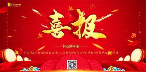 喜讯:荣信科技中标天津市合成材料工业研究所有限公司自动配料计量系统采购项目